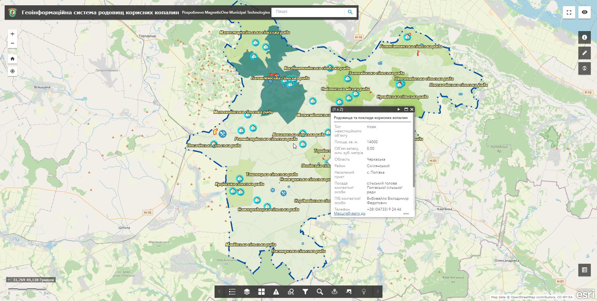 Геоінформаційна система родовищ корисних копалин